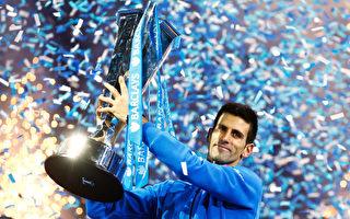 ATP年终总决赛 德约科维奇连续四年登顶