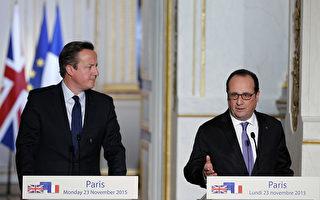 卡梅伦访巴黎 英将扩大支援空袭IS行动