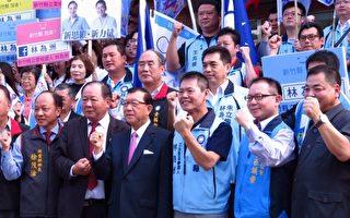 朱立伦 林为洲 竹县竞选总部成立