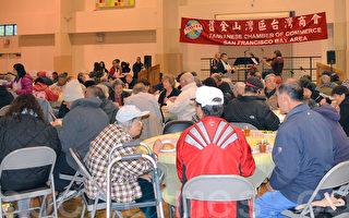 旧金山台湾商会举办感恩慈善餐会 回馈社区