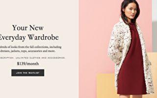 月付139美元 無限穿搭設計師品牌服飾