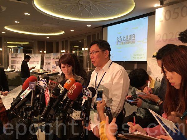 台北市長柯文哲出席北市招商說明會時表示,新北投捷運站附近富邦開案權利金是否偏低,不是他任內發生的事,他無法回答。(徐翠玲/大紀元)