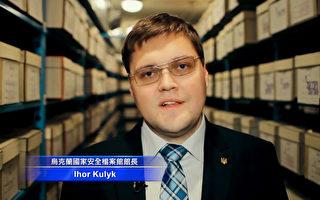 烏克蘭國家安全檔案館館長庫利克(Ihor Kulyk)接受新唐人電視台獨家專訪,講述東歐國家當年是如何解散了黨組織,完成向沒有共產黨的民主自由國家的轉型。(新唐人提供)