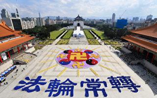 台湾6300名法轮功学员排出庄严殊胜法轮图形