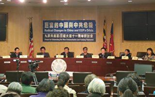 美国首都九评11周年研讨会 探讨中国现状和未来
