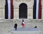 130人死亡的巴黎血腥恐襲後兩週,法國總統奧朗德於11月27日在榮軍院主持了對死者的悼念儀式。(Pascal Le Segretain/Getty Images)