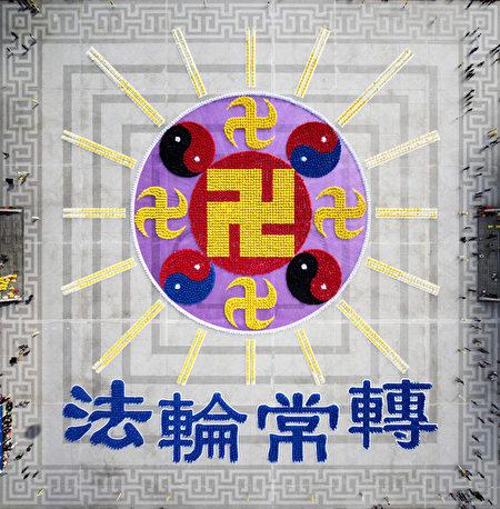 來自台灣、南韓、日本、新加坡、越南、澳洲、美洲、歐洲等地的部份法輪功學員,共計6,300人,於2015年11月28日在台灣中正紀念堂自由廣場排出「法輪圖形」的壯觀圖像。(台灣法輪大法學會提供)