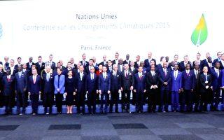 組圖:150國元首雲集巴黎氣候峰會 史無前例