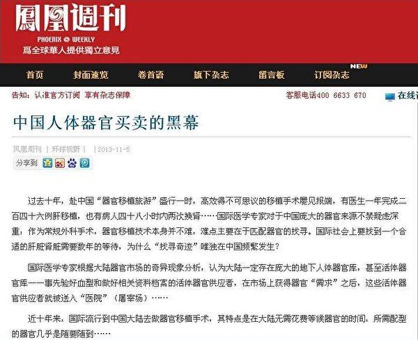 2013年11月5日,鳳凰週刊發表報導《中國人體器官買賣的黑幕》。(網絡截圖)
