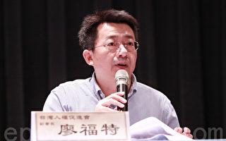 人权律师、台湾人权促进会执行委员廖福特(大纪元资料库)