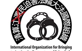 清算国际:抓捕江泽民 解体中共 走向未来