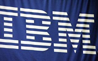 前IBM中國工程師涉竊商業機密 在美國被捕