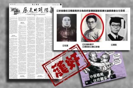 7月13日,中共軍報整版刊登文章批漢奸,中國問題專家分析認為,這是中共內鬥以「你懂的」方式影射江澤民。(大紀元合成圖片)