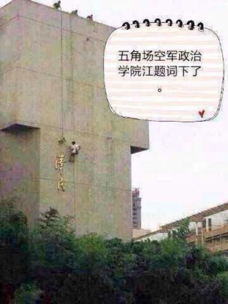 上海空軍政治學院大樓外牆,4名工人正在清除江澤民題詞。(網絡圖片)