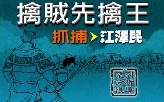 【熱點透視】 抓捕江澤民 非走不可的一步棋