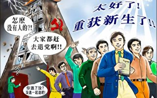中纪委自爆基层丑闻 中共临近解体