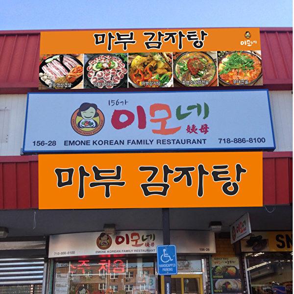 """""""姨母""""韩国餐厅。(张学慧/大纪元)"""