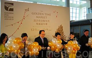 台灣金點設計獎成為世界的經典
