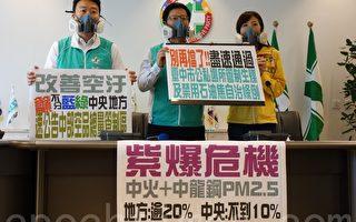 台中空污紫爆危机   议员批环保署淡化数字