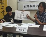 台湾高教工会组织部主任林柏仪说,大学兼任教师因成本便宜,加上无须为其负担健保费用,近年来人数大幅上升。(高教工会提供)