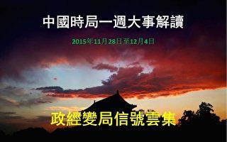 中國時局一週大事解讀:政經變局信號雲集