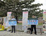 台灣營救受迫害法輪功學員協會6日在高雄市博愛、裕誠路口,舉辦街頭行動劇暨徵簽連署活動。(李晴玳/大紀元)