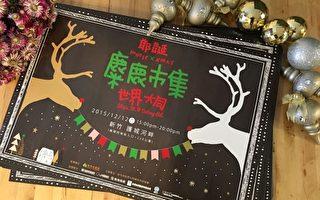 世界大同 耶誕麋鹿市集12日登場