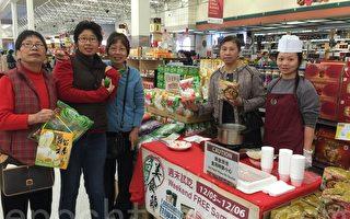「臺灣美食節」在大華超市 民眾嚐鮮