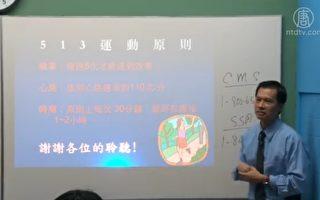 健康講座服務華人社區 老人讚收穫