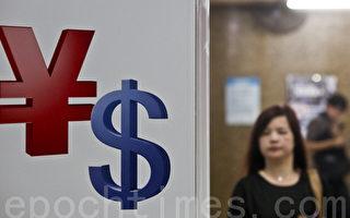 人民幣再挫 央行落閘難阻資金外逃