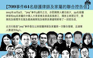 「709」事件64名辯護律師及家屬的聯合控告信