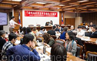 """淡江大学经济学系副教授蔡明芳(后左)9日出席《海峡两岸货品贸易协议》公听会,表示签署《货贸》对台湾有利有弊,但当前的""""红色供应链""""崛起,令两岸产业竞争、替代性加剧。(陈柏州/大纪元)"""