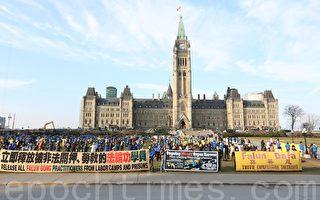 法轮功学员加拿大国会山集会 吁中共停止迫害