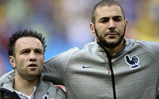法國足協宣布將球星本澤馬開除出國家隊
