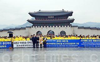世界人權日 韓國聲援亞洲逾百萬人舉報江澤民
