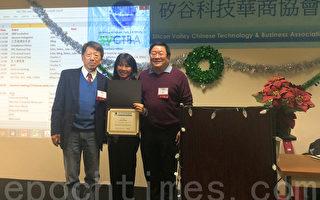 硅谷科技华商协会举办圣诞晚会