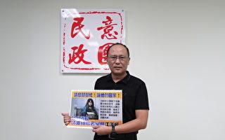 台灣雲縣議員:江澤民是當今中國最大的罪人