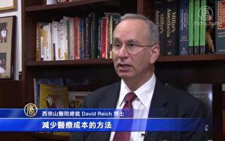 西奈山醫院院長談預防代替治療