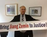 世界人权日 欧洲政治家举横幅吁法办江泽民