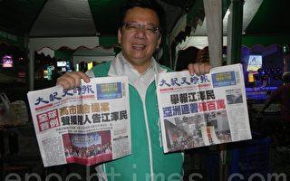 台立委和人權律師  呼籲聲援訴江大潮
