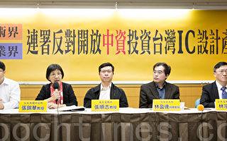 中资鲸吞台IC业 300学者连署反对