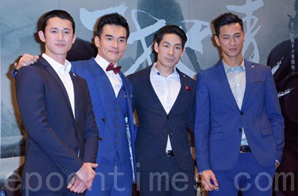 公視2015旗艦大戲《一把青》於2015年12月16日在台北舉行特映會。圖為男主角吳慷仁(左起)、楊一展、藍鈞天、鍾承翰。(黃宗茂/大紀元)
