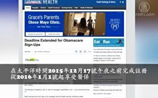歐巴馬醫保 註冊截止延後兩天