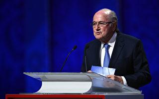 国际足联丑闻 瑞士50银行账户被冻结