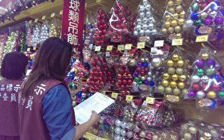 聖誕節商品標示抽查 不合格率4成以上