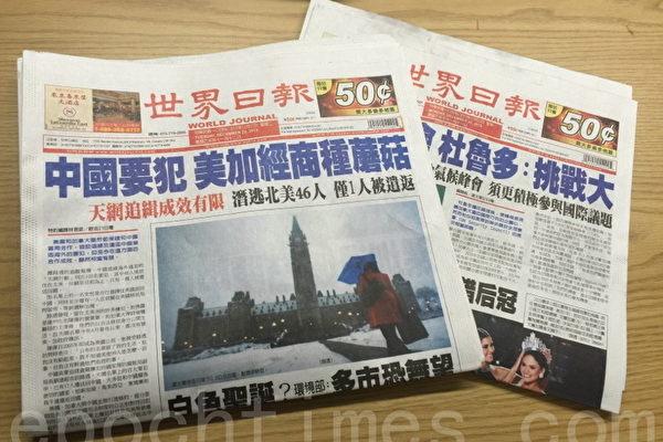《世界日報》加拿大版明年1月1日停刊