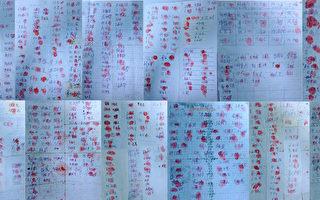 河北保定2370人簽名支持控告江澤民