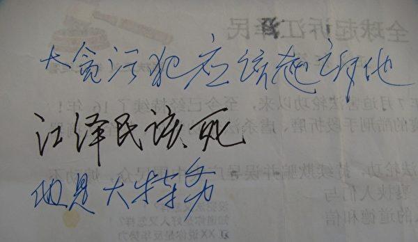 """民众在征签表上写:""""大贪污犯,应该起诉他!江泽民该死!他是大特务!""""(明慧网)"""