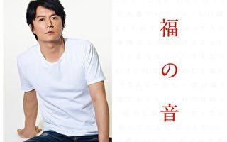 福山雅治出道25週年 精選輯台日同上市