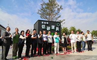張花冠就職週年暨低碳轉運中心揭牌典禮